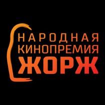 Народная кинопремия ЖОРЖ 2014!
