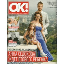 Журнал ОК! № 27 (242)